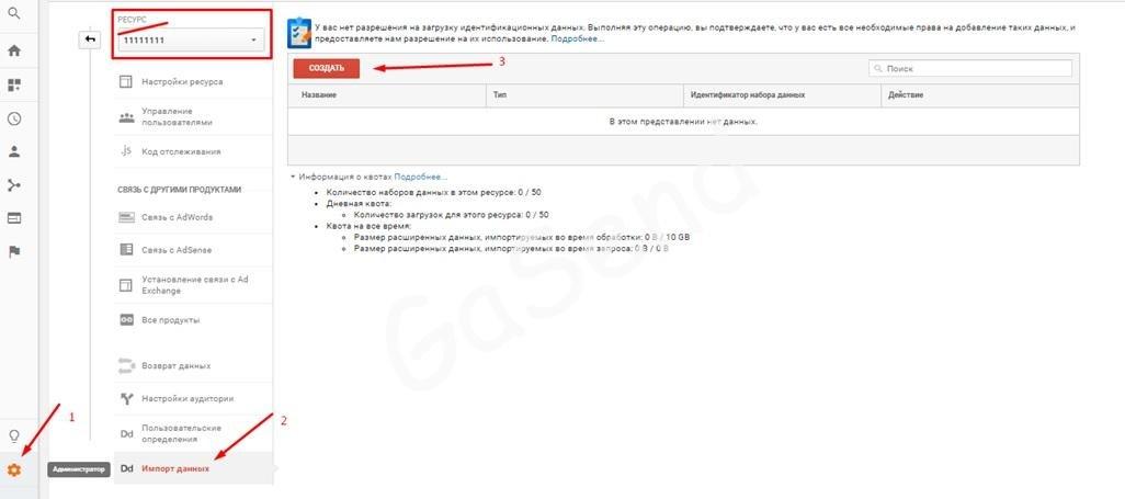 Импорт расходов в google analytics через Owox bi