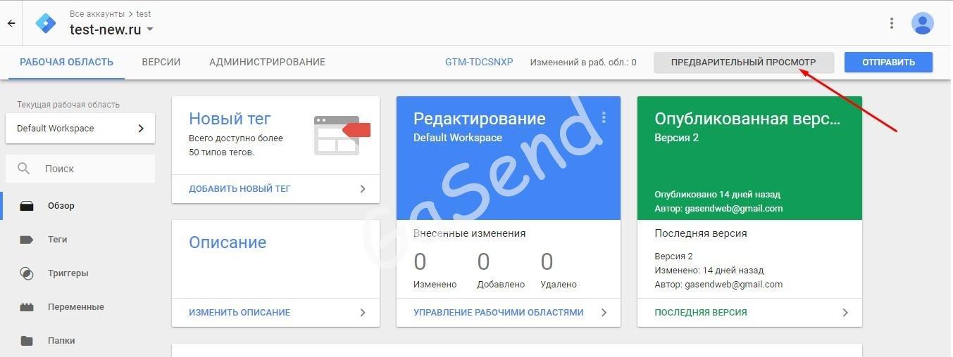 Режим предварительного просмотра Google Tag Manager