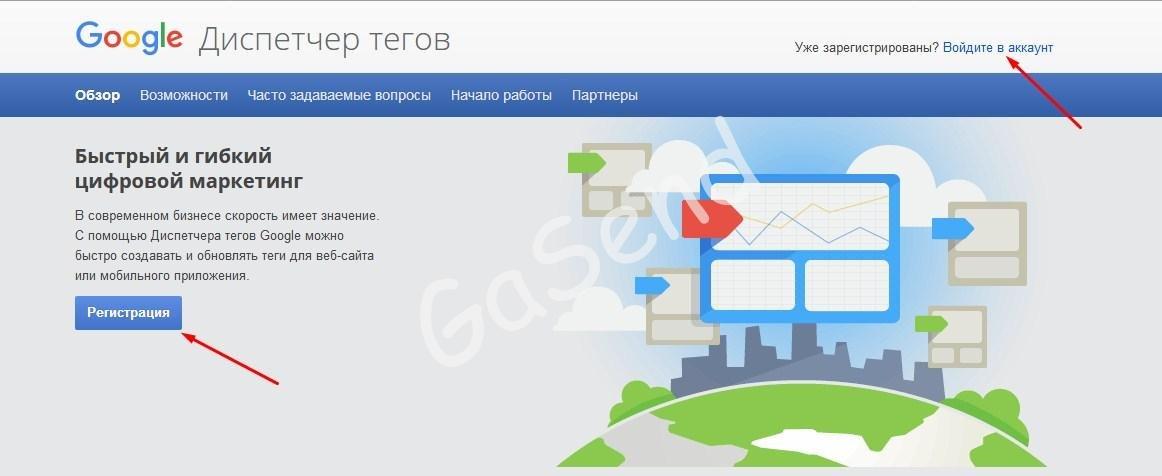 Как создать и установить код google tag manager (gtm) на сайт?