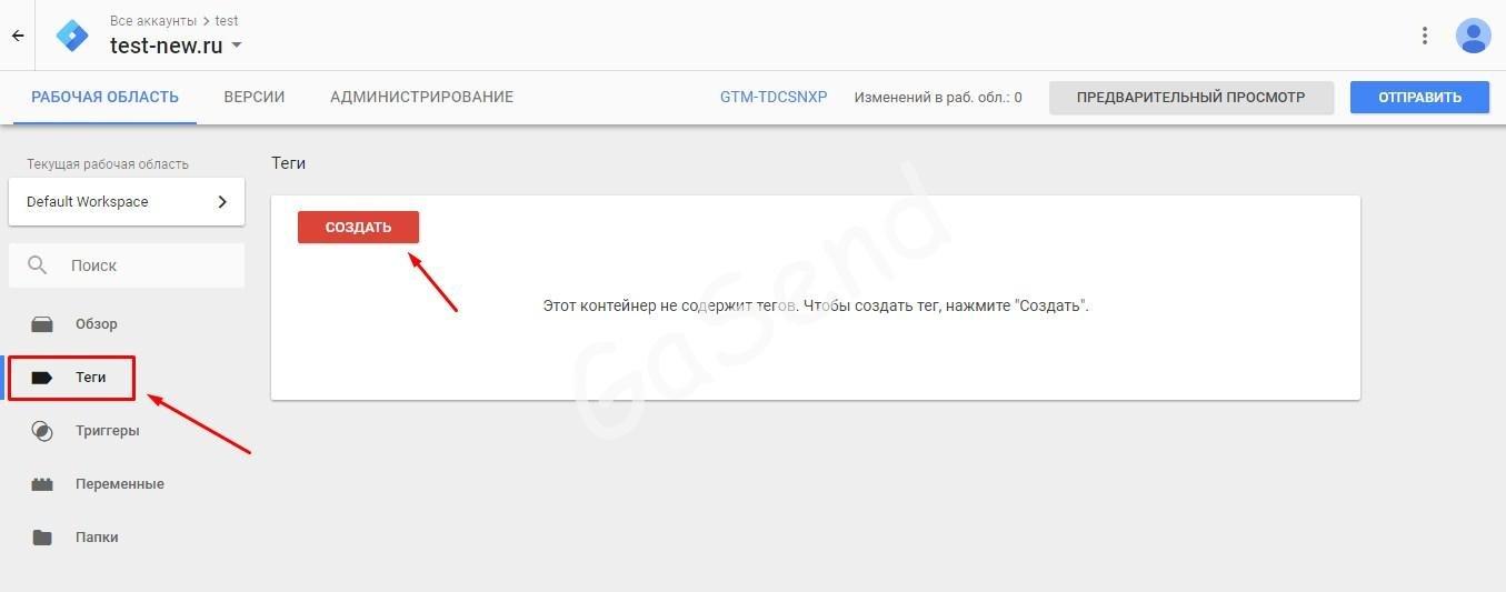 Как установить счётчик Яндекс Метрики на сайт с помощью Google Tag Manager