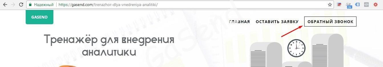 Отслеживание кликов по кнопкам на сайте для Яндекс Метрики и Google Analytics