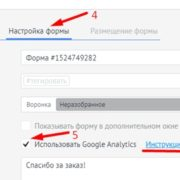 Интеграция формы Amocrm в google analytics через gtm